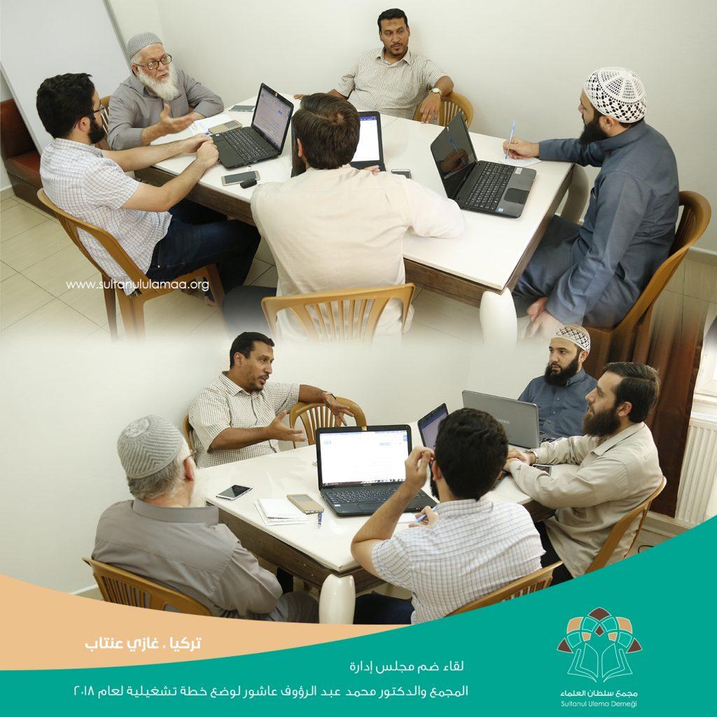 لقاء إدارة المجمع مع م. محمد عاشور لوضع خطة عام 2018 e4ec3730080